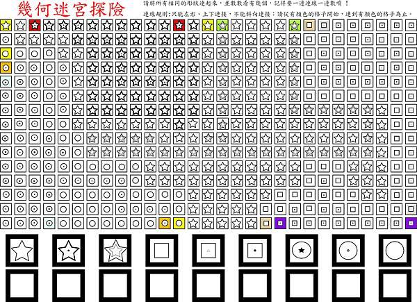 幾何圖形迷宮.jpg