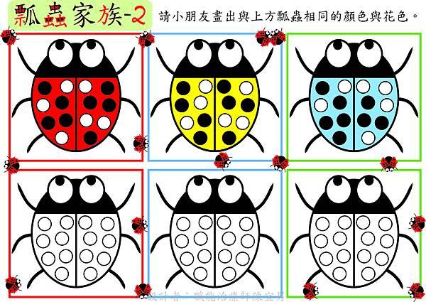 瓢蟲家族(簡易篇-1).jpg