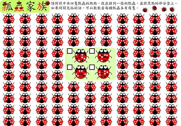 瓢蟲家族(難度高-1).jpg
