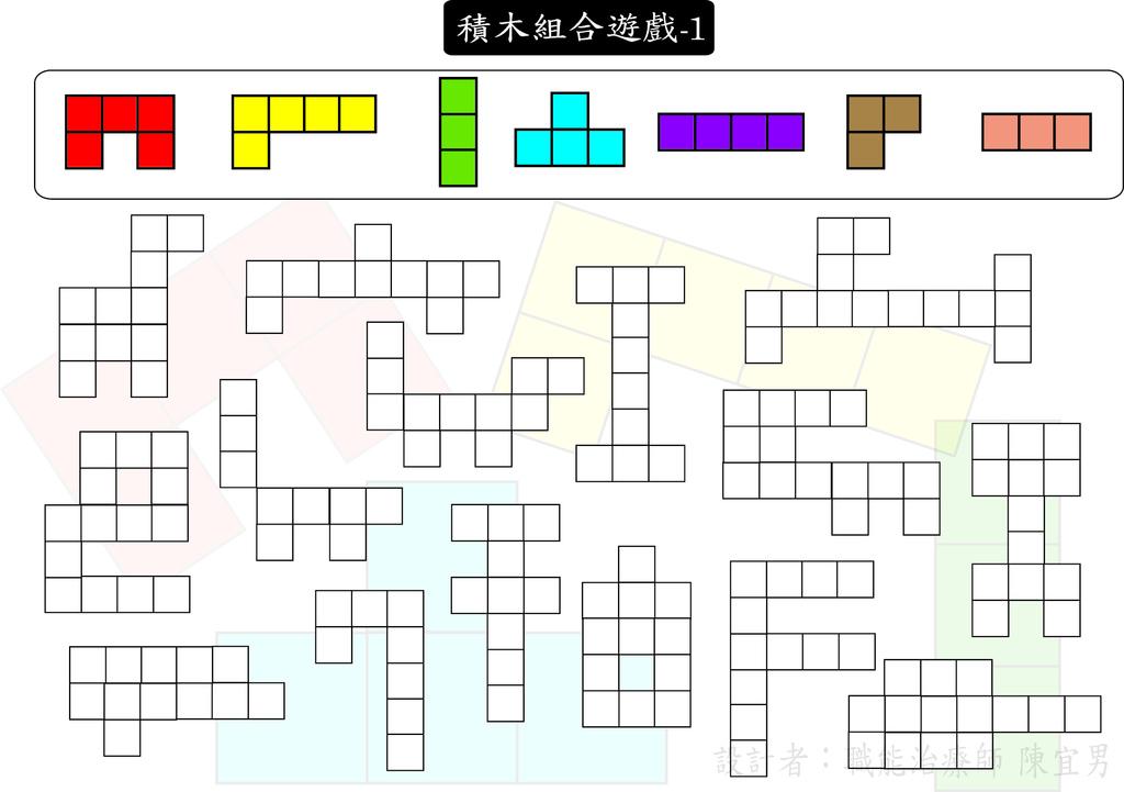 積木組合遊戲-1.jpg