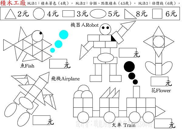 積木組合遊戲-2(easy).jpg