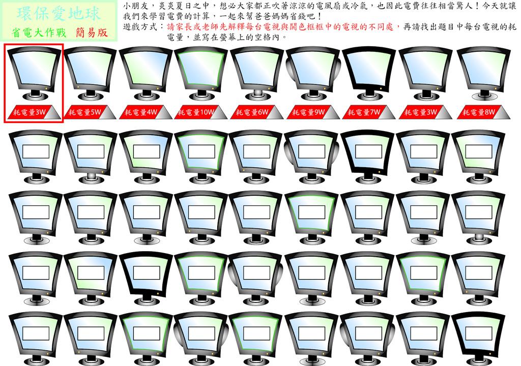 環保愛地球-省電大作戰(簡單版).jpg
