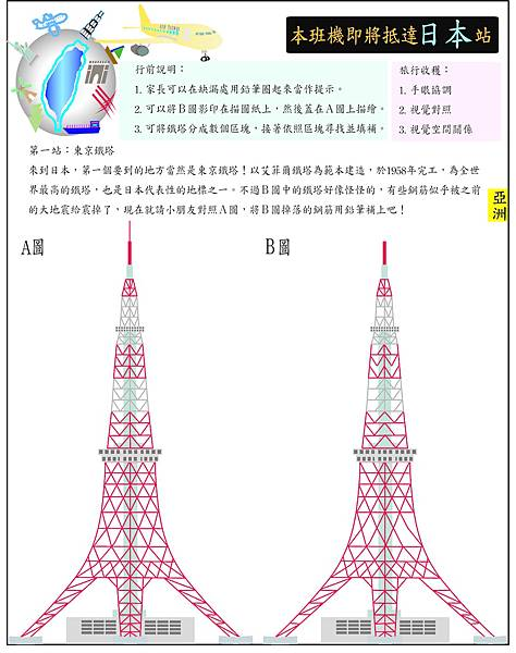亞洲-2-日本1.jpg