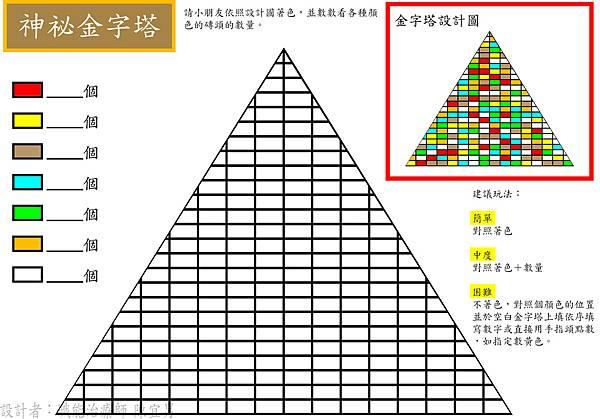 神秘金字塔.jpg