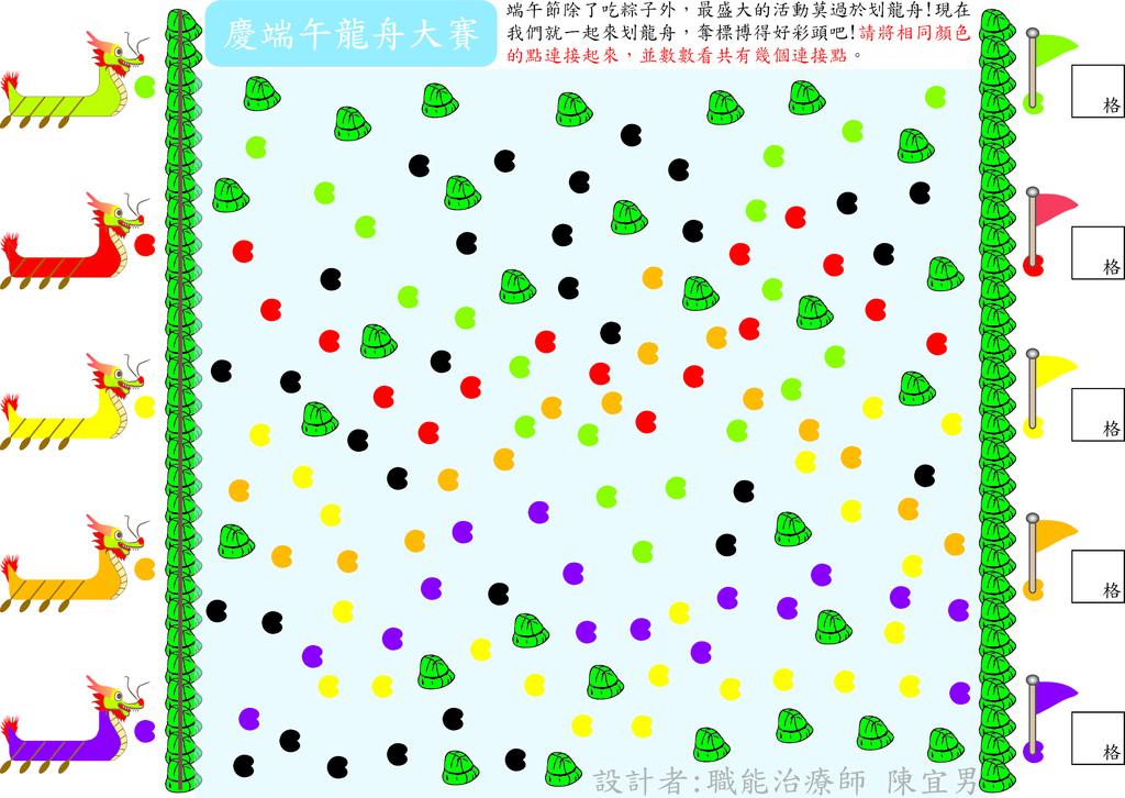 龍舟大賽.jpg