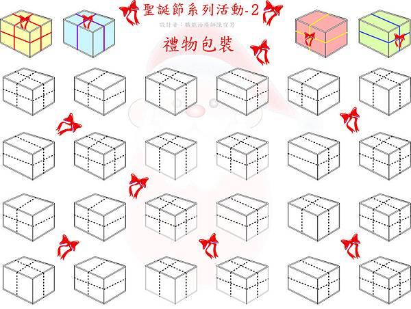 聖誕節系列遊戲-2_禮物包裝