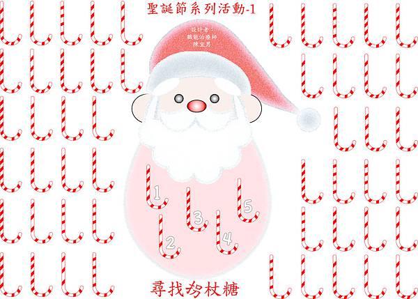 聖誕節系列遊戲-1_拐杖糖
