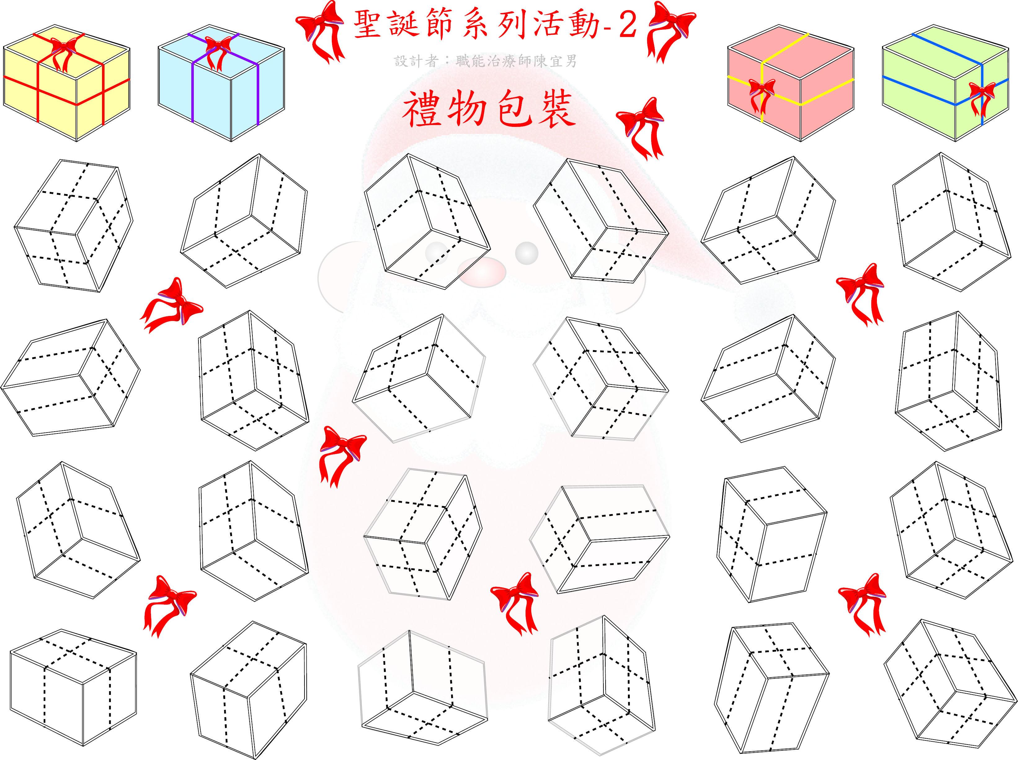 聖誕節系列遊戲-2_禮物包裝(旋轉篇)