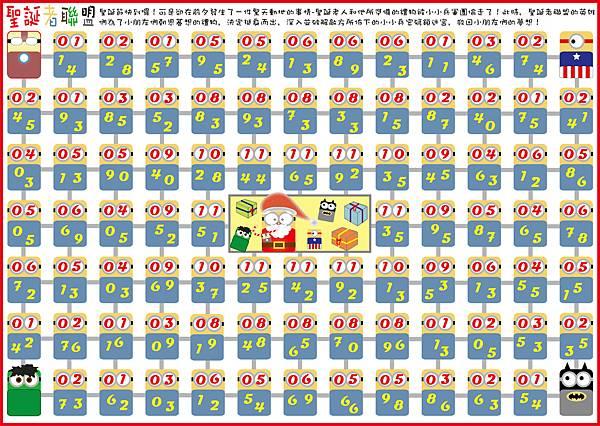 聖誕者聯盟.jpg
