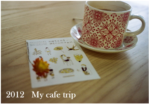 咖啡館小旅行