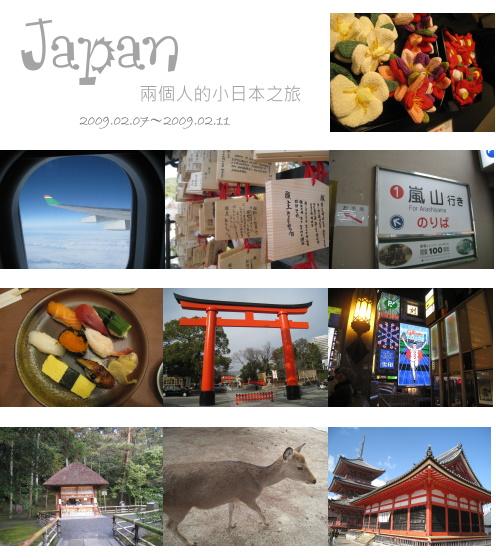 兩個人的小日本之旅.jpg