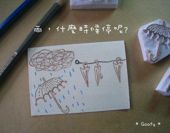 雨什麼時候停呢.jpg