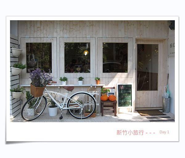 新竹二日小旅二.jpg
