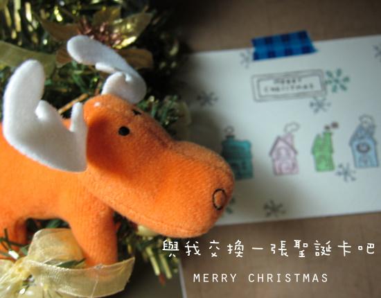 與我交換一張聖誕卡吧.jpg