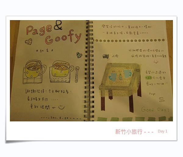 新竹二日小旅六.jpg