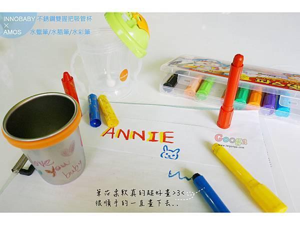 innobaby吸管杯+Amos蠟筆-01