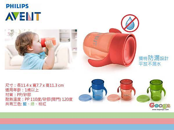 AVENT水杯部落格-05.jpg