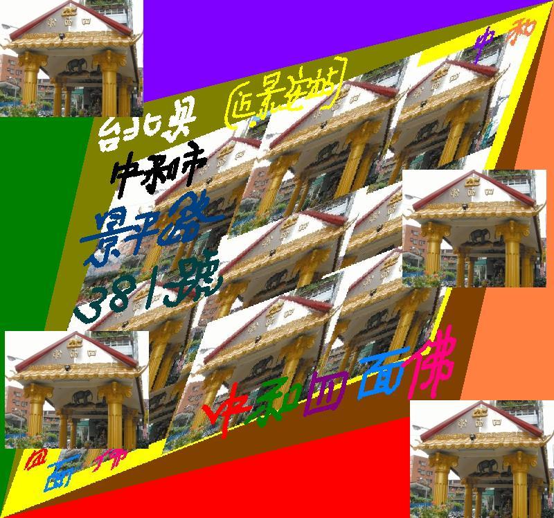 北部地區的好寺廟推薦你去-中和四面佛 中和四面佛 一日遊是一趟身心靈和宗教佛法體驗的奇妙之旅 讚! 中和四面佛 的地址: 新北市中和區(原台北縣中和市)景平路381號 (景平路,中正路,景安路,路口附近) 交通資訊: 台北捷運景安站附近,出站走幾步就到,高架橋旁邊,法國婚紗看板,日暉HOTEL看板,三角地帶 參拜知識: 不限制任何條件,泰國四面佛 就是佛教的大梵天王,鮮花水果茶點都可供養,旁邊有服務處賣供品 祈求方式: 四面佛 (大梵天王)有四面四爐,點12支香,從正面開始,手上拿權杖的那面,自報姓名住址等資訊,默唸低 聲祈求,順時鐘拜,分別是祈求-事業功名,愛情婚姻,財運賺錢,健康平安,每爐插三柱香,可再加強需要的部份 北部地區的好寺廟推薦你去-中和四面佛 中和四面佛 一日遊是一趟身心靈和宗教佛法體驗的奇妙之旅 讚! 中和四面佛 的地址: 新北市中和區(原台北縣中和市)景平路381號 (景平路,中正路,景安路,路口附近) 交通資訊: 台北捷運景安站附近,出站走幾步就到,高架橋旁邊,法國婚紗看板,日暉HOTEL看板,三角地帶 參拜知識: 不限制任何條件,泰國四面佛 就是佛教的大梵天王,鮮花水果茶點都可供養,旁邊有服務處賣供品 祈求方式: 四面佛 (大梵天王)有四面四爐,點12支香,從正面開始,手上拿權杖的那面,自報姓名住址等資訊,默唸低 聲祈求,順時鐘拜,分別是祈求-事業功名,愛情婚姻,財運賺錢,健康平安,每爐插三柱香,可再加強需要的部份 供養供品: 鮮花,水果,茶品,餅干,點心,糕餅,糖果,七色花,花圈,花束,花籃,盆花,花欄,花架,油燈,蠟燭,檀香,木象,舞者,福圓果,財寶米,一般是帶鮮花水果,餅干點心去拜拜,許願還願就用木象舞者花圈花籃七色花等物還願,都隨喜供養,帶鮮花或水果去都可以,也看到許多人空手來拜拜,但是許願和還願就要表示心意,自由供養,可以用服務處賣的七色花圈,木象,舞者,福圓果,財寶米,貼大象的金箔,蠟油燈,或鮮花花籃,供奉請購金身,...等方式還願,都隨喜隨緣,自己依心願能力來做,也有人在重大願望達成後,還願是請人來跳舞給四面佛 (大梵天王)來觀賞,... 心誠則靈,隨喜供養,自由發願,自由供養,鮮花水果,油燈蠟燭,糕點餅干,...,如果許的願望完成了就必須回來還願o 其實神明仙佛並不貪圖人們的供養物資和金錢,也沒有硬性規定要供養什麼東西,心誠則靈,隨喜供養,隨緣..... 有花你就帶花,有水果就帶水果,有餅干糖果也可以,當願望達成了供養一些香油錢,買木象舞者來還願,供養一些小錢,慈悲喜捨的四無量心發出來了,佛心那比什麼都還珍貴,但是四面佛 (大梵天王)很重視人們要守信用還願! @詳情請參看 大梵天王 四面佛 祖 天神之首 天界至尊梵天Brahma 八大傳道弘法部落格 網址如下 有求必應神恩浩蕩 全世界第一靈驗神佛 1.XUITE: http://blog.xuite.net/ohmydls888888/4face4headbuddhatia0168 2.FACEBOOK: http://www.facebook.com/profile.php?id=100002273267947 3.YAHOO: http://tw.myblog.yahoo.com/goooglepsy765/ 4.SINA: http://blog.sina.com.tw/bwo_40168/ 5.YAM: http://blog.yam.com/budtailand4fhm87 6.WRETCH無名小站: http://www.wretch.cc/blog/goooglepsy76 7.PIXNET痞客邦: http://goooglepsy765.pixnet.net/blog 8.BLOG部落格: http://goooglepsy765.blogspot.com/ 北部地區的好寺廟推薦你去-中和四面佛 中和四面佛 一日遊是一趟身心靈和宗教佛法體驗的奇妙之旅 讚! 中和四面佛 的地址: 新北市中和區(原台北縣中和市)景平路381號 (景平路,中正路,景安路,路口附近) 交通資訊: 台北捷運景安站附近,出站走幾步就到,高架橋旁邊,法國婚紗看板,日暉HOTEL看板,三角地帶 參拜知識: 不限制任何條件,泰國四面佛 就是佛教的大梵天王,鮮花水果茶點都可供養,旁邊有服務處賣供品 祈求方式: 四面佛 (大梵天王)有四面四爐,點12支香,從正面開始,手上拿權杖的那面,自報姓名住址等資訊,默唸低 聲祈求,順時鐘拜,分別是祈求-事業功名,愛情婚姻,財運賺錢,健康平安,每爐插三柱香,可再加強需要的部份 北部地區的好寺廟推薦你去-中和四面佛 中和四面佛 一日遊是一趟身心靈和宗教佛法體驗的奇妙之旅 讚! 中和四面佛 的地址: 新北市中和區(原台北縣中