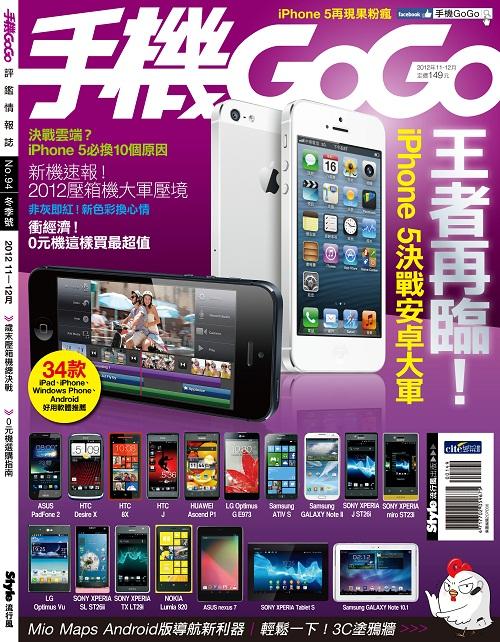 手機GOGO No.94  冬季號