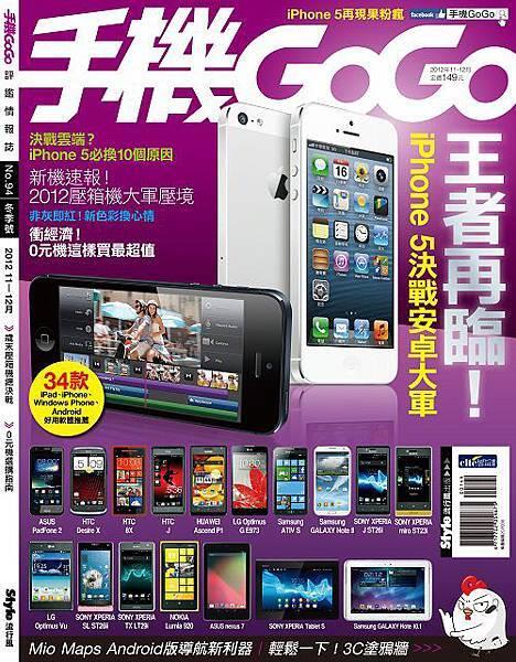 手機GoGo No.94