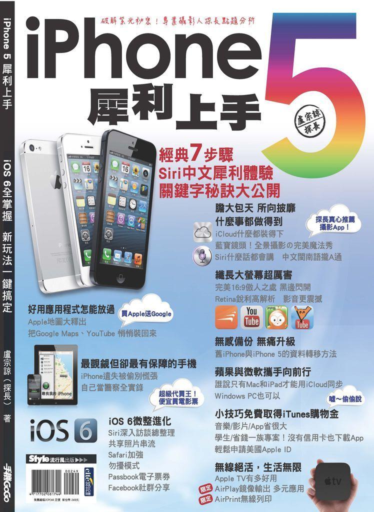 iPhone 5 犀利上手