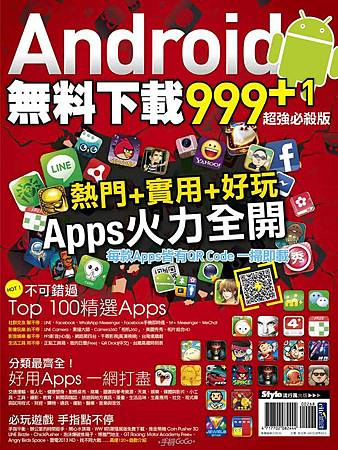 Android無料下載999+1 超強必殺版