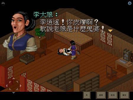 xian-jian-qi-xia-chuan1-dos-1