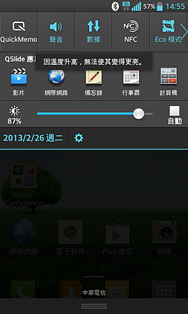 Screenshot_2013-02-26-14-55-53