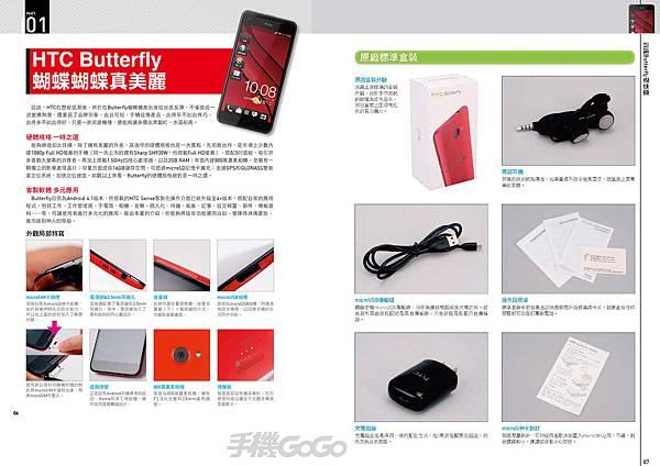 《HTC Butterfly活用術  制霸秘技300招》