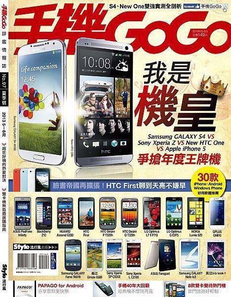 《手機GoGo No.97 夏季號 2013.5-6月》