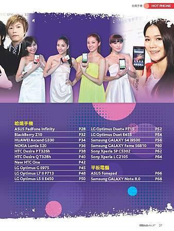 手機GoGo No.97 27