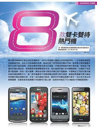 手機GoGo No.97 115