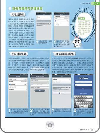 手機GoGo No.97 79
