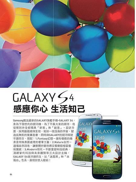Samsung GALAXY S4 終極活用術