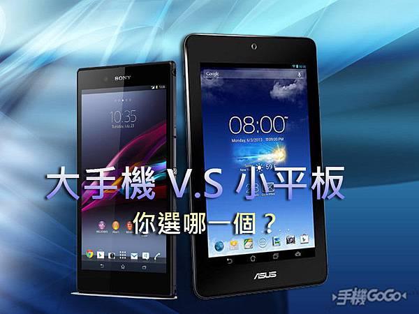 大手機VS小平板