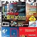 《手機GoGo No.99 秋季號 2013.9-10月》