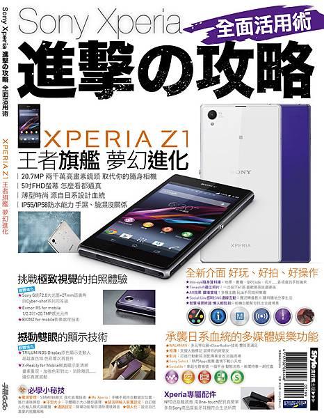 Sony_Z1____2-01