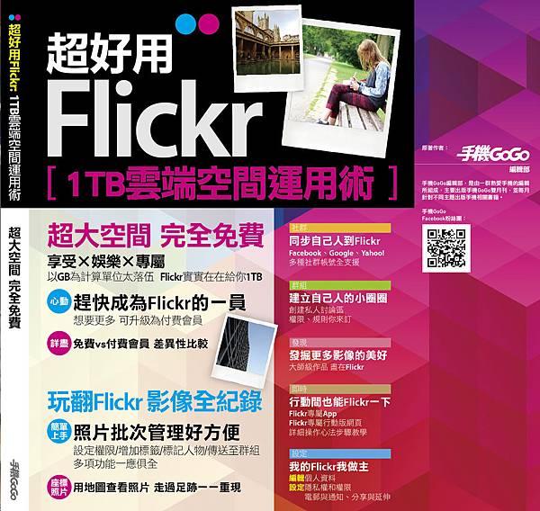 Flickr封面