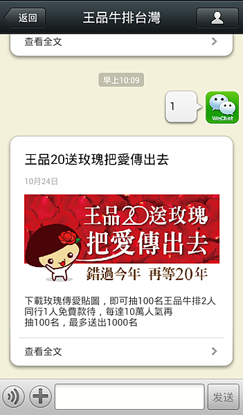 進入WeChat王品牛排台灣官方帳號輸入「1」 即可下載玫瑰傳愛貼圖