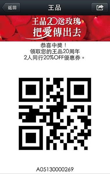 只要關注王品WeChat 官方帳號就有機會抽中「20週年20%off 優惠券」1萬名