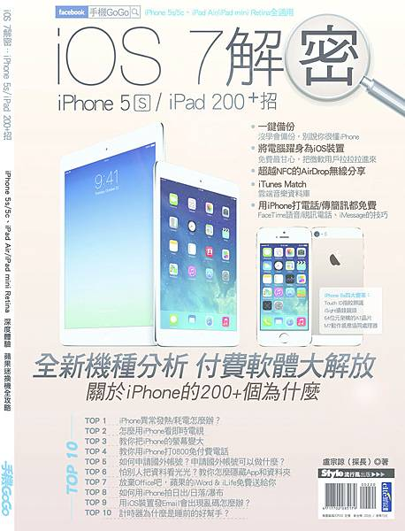 iOS 7解密:iPhone 5s.iPad 200+招_封面
