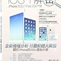iOS 7解密:iPhone 5s.iPad 200+招_封面