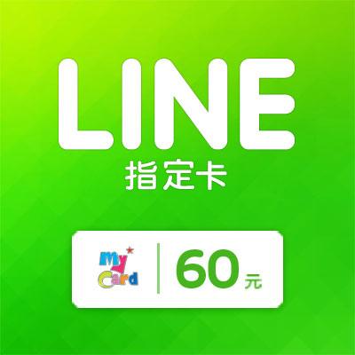 MyCard- LINE 指定卡