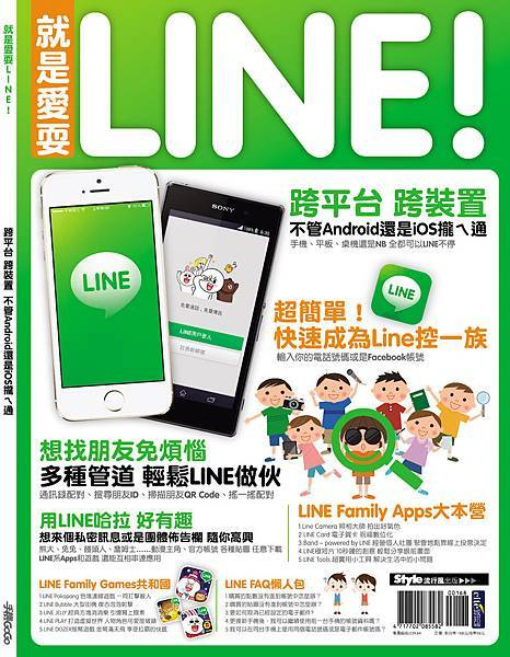 Line-cover
