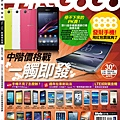 《手機GoGo No.102 新春號 2014.2-3月》