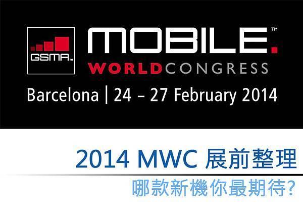 2014 MWC