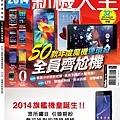 2014新機大全專刊