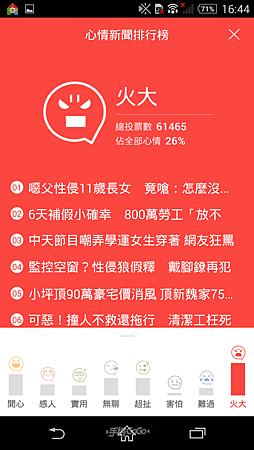 Screenshot_2014-04-07-16-44-57