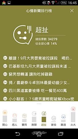 Screenshot_2014-04-07-16-45-05