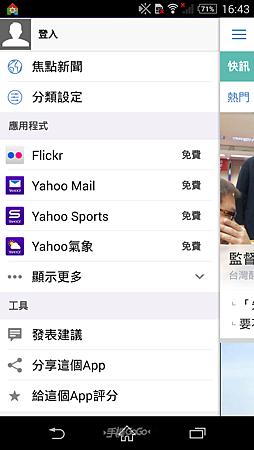 Screenshot_2014-04-07-16-43-13